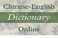 Product image for Chinese-English Dictionary Online