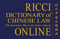 Product image for The Ricci Dictionary of Chinese Law Online (RDCL)